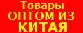 http://www.optomarket.su