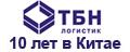 http://www.tbnlogistic.ru/