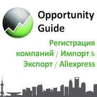 Opportunity Guide