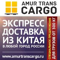 AMUR TRANS CARGO