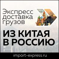import-express.ru