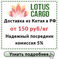 Lotus Cargo