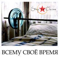 Step2China.ru