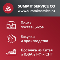 SUMMIT SERVICE CO LTD