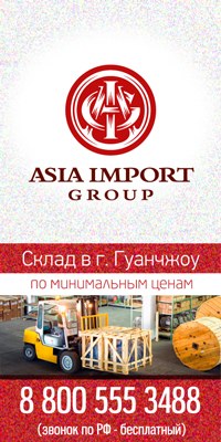 ASIA-IMPORT GROUP