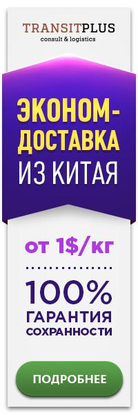 transitplus.ru