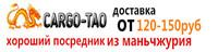 http://cargo-tao.ru/