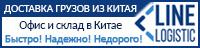http://linelogistic.ru/