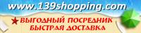 139shopping.com