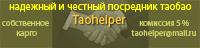 Taohelper