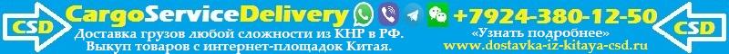 http://www.dostavka-iz-kitaya-csd.ru/