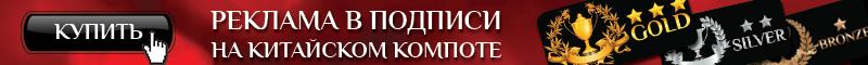 Реклама в подписи