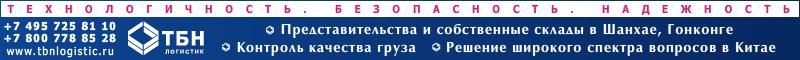 http://www.tbnlogistic.ru