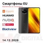HK смартфоны 2020.12.14.png