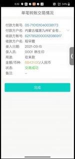 Screenshot_20210915_154929.jpg